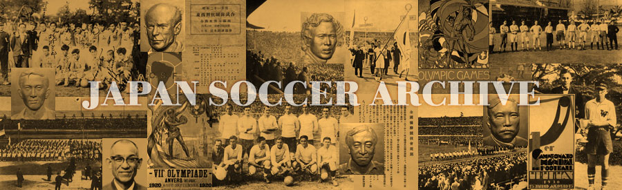 Japan Soccer Archive